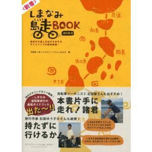 しまなみ島走BOOK <改訂版III> umd-tsutayabooks