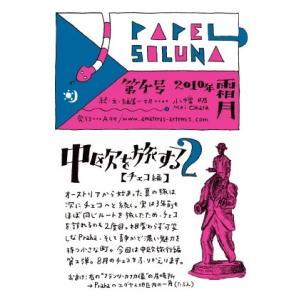 Papel Soluna 第4号『中欧を旅する2』 チェコ編|umd-tsutayabooks