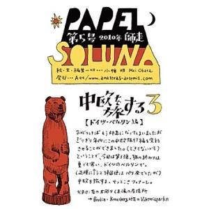 Papel Soluna 第5号『中欧を旅する3』 ドイツ・ベルリン編|umd-tsutayabooks