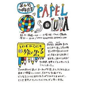 Papel Soluna 第6号 『とにもかくにもまた旅に出る』:世界旅行旅程すごろく|umd-tsutayabooks