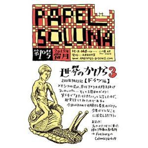 Papel Soluna 第10号 『世界のかけら 3』:ドイツ編|umd-tsutayabooks
