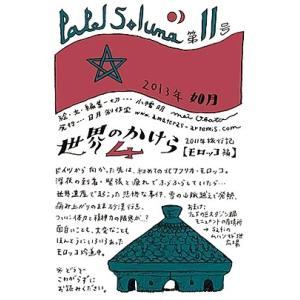 Papel Soluna 第11号 『世界のかけら 4』:モロッコ編|umd-tsutayabooks