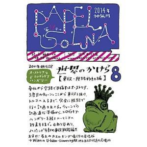 Papel Soluna 第17号 『世界のかけら 8』:東欧・陸路移動編|umd-tsutayabooks