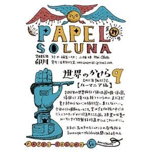 Papel Soluna  第19号 『世界のかけら 9』:ルーマニア編|umd-tsutayabooks
