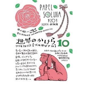 Papel Soluna  第20号 『世界のかけら 10』:ブルガリア編|umd-tsutayabooks