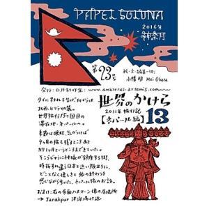 Papel Soluna 第23号 『世界のかけら 13』:ネパール編|umd-tsutayabooks