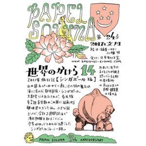 Papel Soluna  第24号 『世界のかけら 14』:シンガポール編|umd-tsutayabooks