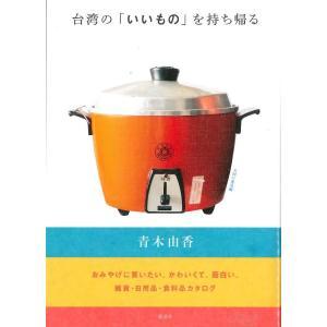 台湾の「いいもの」を持ち帰る 青木 由香 (著) umd-tsutayabooks