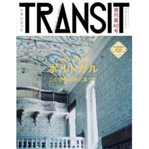 TRANSIT40号 ポルトガル この世界の西の果てで  講談社MOOK umd-tsutayabooks