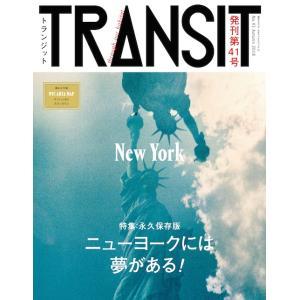 TRANSIT41号 ニューヨークには夢がある! 講談社MOOK umd-tsutayabooks