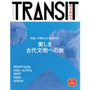 TRANSIT 48号 美しき古代文明への旅|umd-tsutayabooks