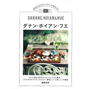 ダナン・ホイアン・フエ  隅野史郎/著  徳間書店|umd-tsutayabooks