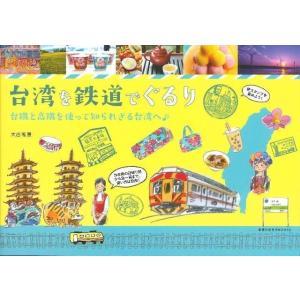 台湾を鉄道でぐるり 著:大西 稚恵 ダイヤモンド社|umd-tsutayabooks