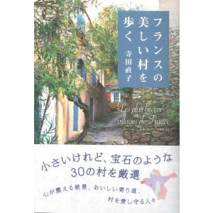 フランスの美しい村を歩く (かもめの本棚)|umd-tsutayabooks