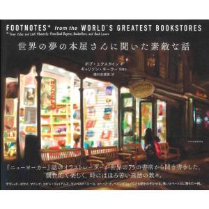 世界の夢の本屋さんに聞いた素敵な話 著:ボブ・エクスタイン エクスナレッジ|umd-tsutayabooks