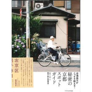 台湾男子がこっそり教える!秘密の京都スポットガイド  企画・写真・文:男子休日委員会 エクスナレッジ|umd-tsutayabooks