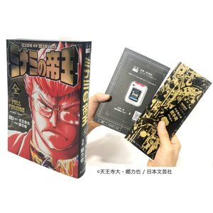 ※こちらはマンガ作品が収録されたコンテンツカセットです。お読みいただくには、全巻一冊デバイス本体を別...