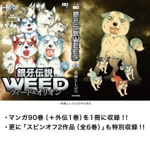 全巻一冊 「銀牙伝説WEED ウィード&オリオン」 出版社: 日本文芸社 著者: 高橋よしひろ ※デバイス本体は別売りです