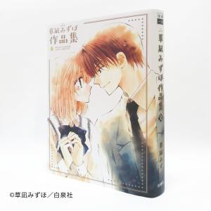 全巻一冊 草凪みずほ作品集 白泉社