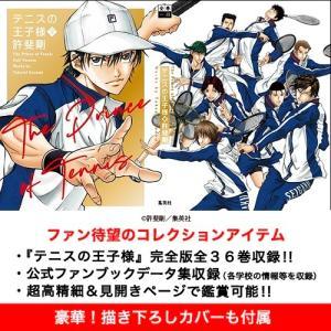 【予約受付中】全巻一冊 テニスの王子様※発売日から3営業日以内のお届け umd-tsutayabooks