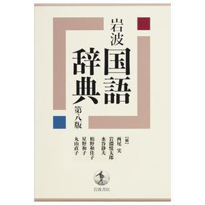 岩波 国語辞典 第八版|umd-tsutayabooks