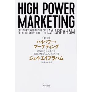 新訳 ハイパワー・マーケティング あなたのビジネスを加速させる「力」の見つけ方|umd-tsutayabooks