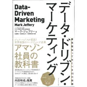 データ・ドリブン・マーケティング―最低限知っておくべき15の指標/マーク・ジェフリー (著)/ダイヤモンド社|umd-tsutayabooks