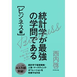 統計学が最強の学問である[ビジネス編] データを利益に変える知恵とデザイン umd-tsutayabooks