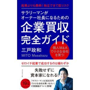 サラリーマンがオーナー社長になるための企業買収完全ガイド ダイヤモンド社|umd-tsutayabooks