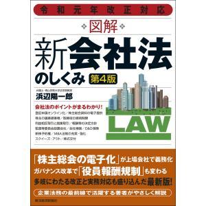 令和元年改正対応 図解 新会社法のしくみ(第4版) 東洋経済新報社|umd-tsutayabooks