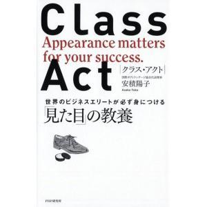 CLASS ACT 世界のビジネスエリートが必ず身につける「見た目」の教養/著者: 安積陽子|umd-tsutayabooks