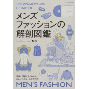 メンズファッションの解剖図鑑 理論と図解でよくわかるおしゃれのルールと方程式|umd-tsutayabooks