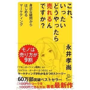 これ、いったいどうやったら売れるんですか? 身近な疑問からはじめるマーケティング 永井 孝尚 (著)  SBクリエイティブ|umd-tsutayabooks