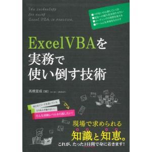 ExcelVBAを実務で使い倒す技術 高橋宣成 (著)  秀和システム|umd-tsutayabooks