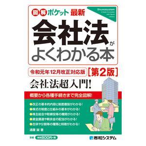 図解ポケット 最新 会社法がよくわかる本[第2版] 秀和システム|umd-tsutayabooks