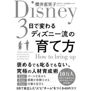 3日で変わる ディズニー流の育て方  櫻井恵里子(著)  サンクチュアリ出版|umd-tsutayabooks