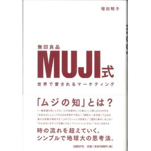MUJI式 世界で愛されるマーケティング 増田 明子 (著)  日経BP社|umd-tsutayabooks