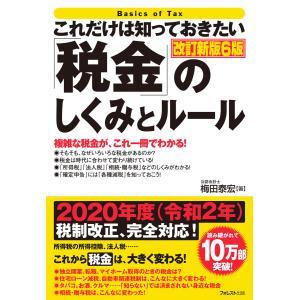 これだけは知っておきたい「税金」のしくみとルール改訂新版6版 フォレスト出版|umd-tsutayabooks