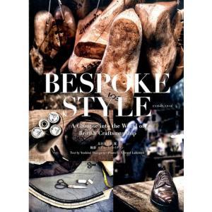 BESPOKE STYLE(ビスポーク・スタイル) A Glimpse into the World/長谷川喜美|umd-tsutayabooks