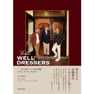 The three WELL DRESSERS  白井俊夫・鈴木晴生・鴨志田康人――3人の着こなし巧者の軌跡|umd-tsutayabooks