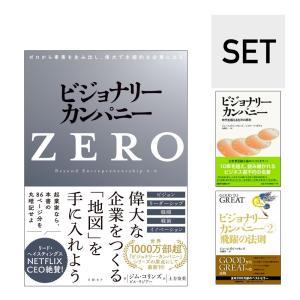 ビジョナリー・カンパニー 3巻セット|umd-tsutayabooks