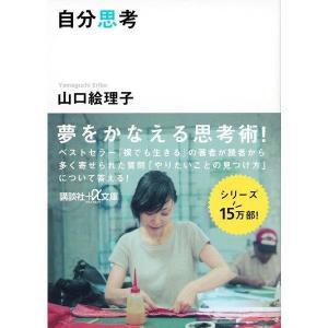 自分思考 著 山口絵理子 マザーハウス|umd-tsutayabooks