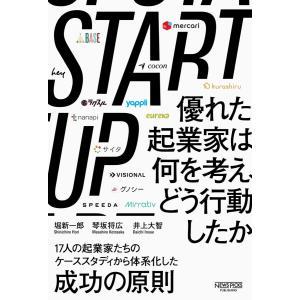 STARTUP 優れた起業家は何を考え、どう行動したか|umd-tsutayabooks