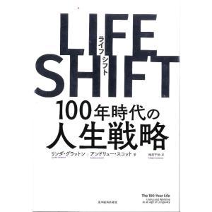 LIFE SHIFT ライフシフト 100年時代...の商品画像