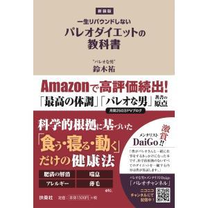 新装版 パレオダイエットの教科書/鈴木 祐|umd-tsutayabooks