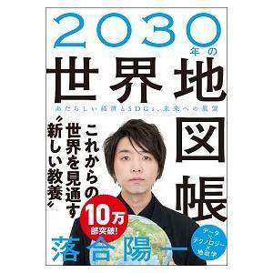 2030年の世界地図帳 あたらしい経済とSDGs、未来への展望  落合陽一/著|umd-tsutayabooks