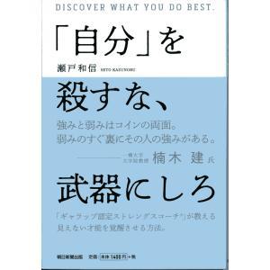 【6月20日(日)までポイント5倍!】「自分」を殺すな、武器にしろ|umd-tsutayabooks