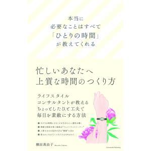 【6月20日(日)までポイント5倍!】本当に必要なことはすべて「ひとりの時間」が教えてくれる|umd-tsutayabooks