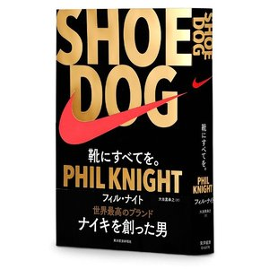 SHOE DOG 靴にすべてを。  著:フィル・ナイト 訳:大田黒 奉之 東洋経済新報社|umd-tsutayabooks
