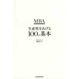 MBA生産性をあげる100の基本 著:グロービス 執筆:嶋田 毅 東洋経済新報社|umd-tsutayabooks